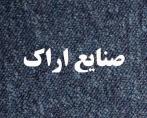 موکت صنایع اراک